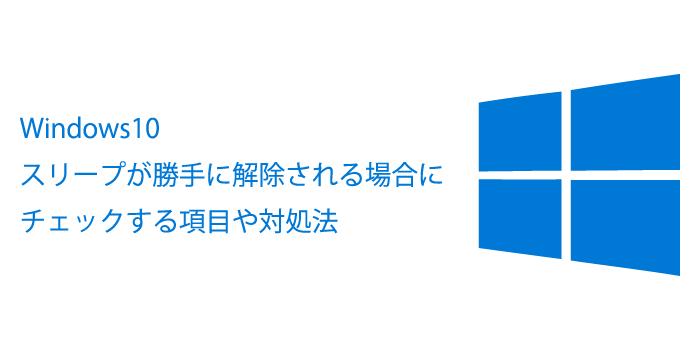 Windows10でスリープが勝手に解除される場合にチェックする項目 ...