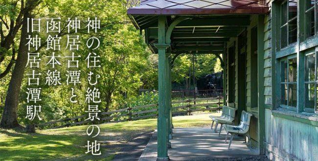 神の住む絶景の地「神居古潭」と函館本線「旧神居古潭駅」