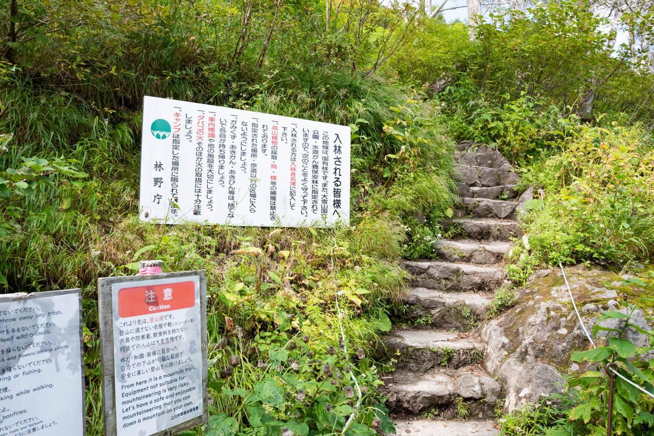 黒岳7合目登山口