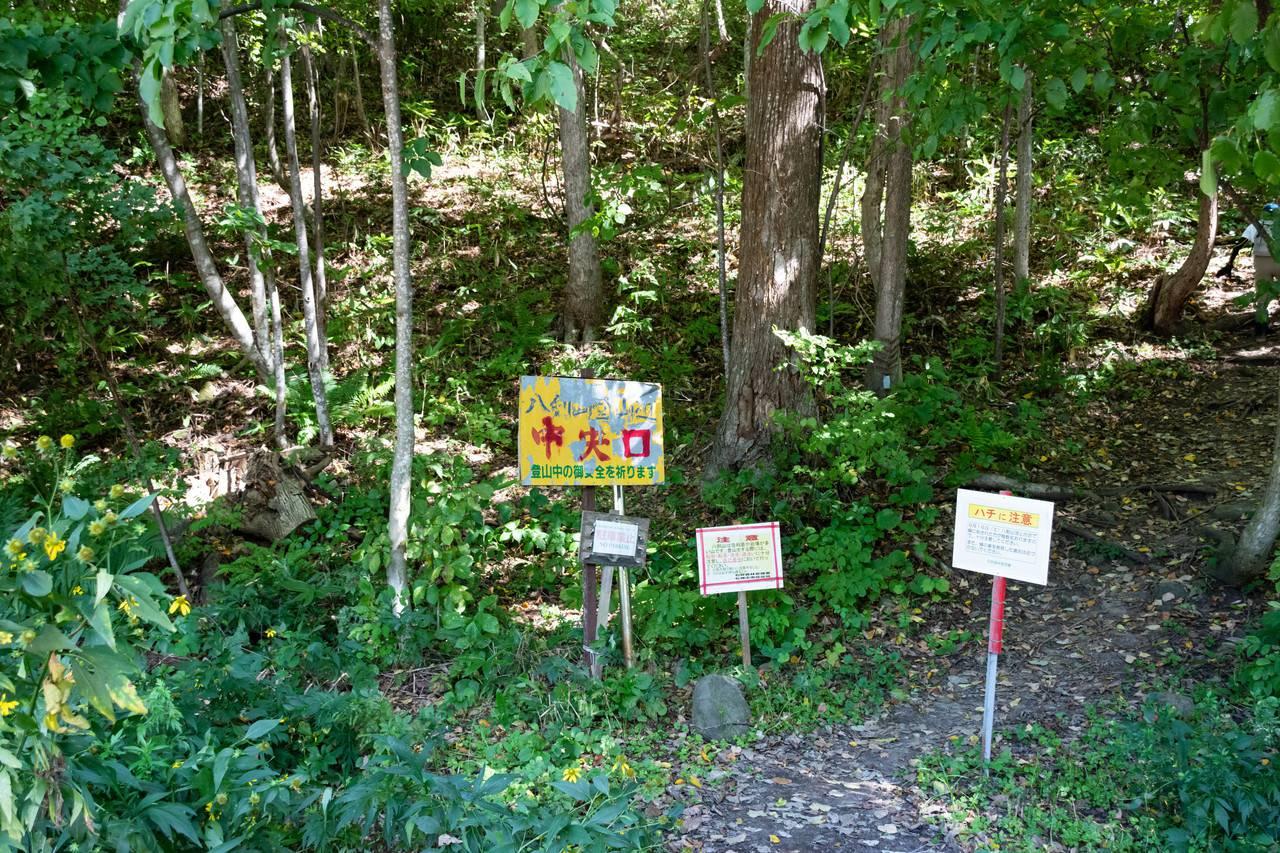 八剣山中央登山口入口