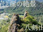 岩と崖の絶景!八剣山はスリルに満ちた登山体験ができる山