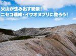 火山が生み出す絶景!ニセコ連峰・イワオヌプリに登ろう!