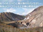 迫力の巨大火口と噴火湾の大パノラマ!有珠山ロープウェイと外輪山展望台