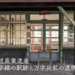 北海道産業遺産:旧万字線の駅跡と万字炭鉱の遺構