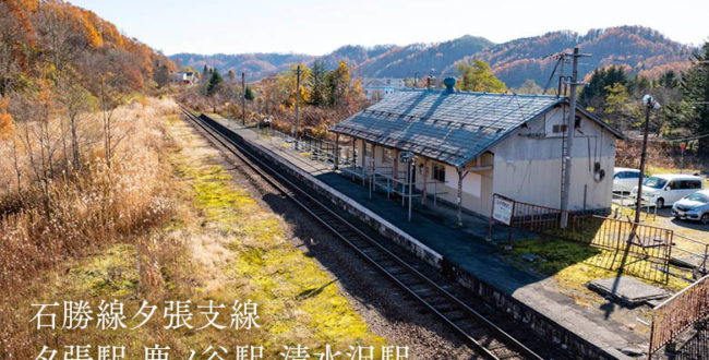 【北海道無人駅】石勝線夕張支線・夕張駅-鹿ノ谷駅-清水沢駅