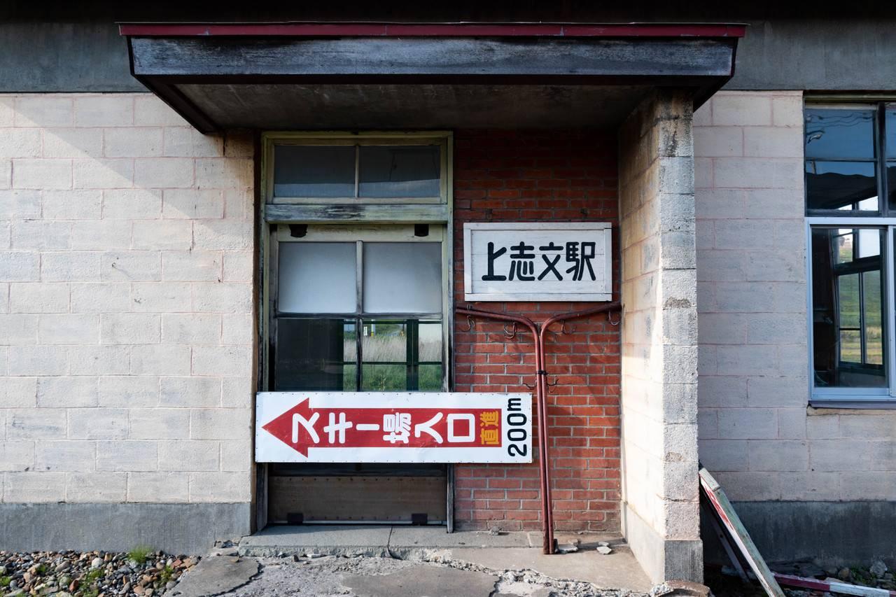 旧万字線上志文駅