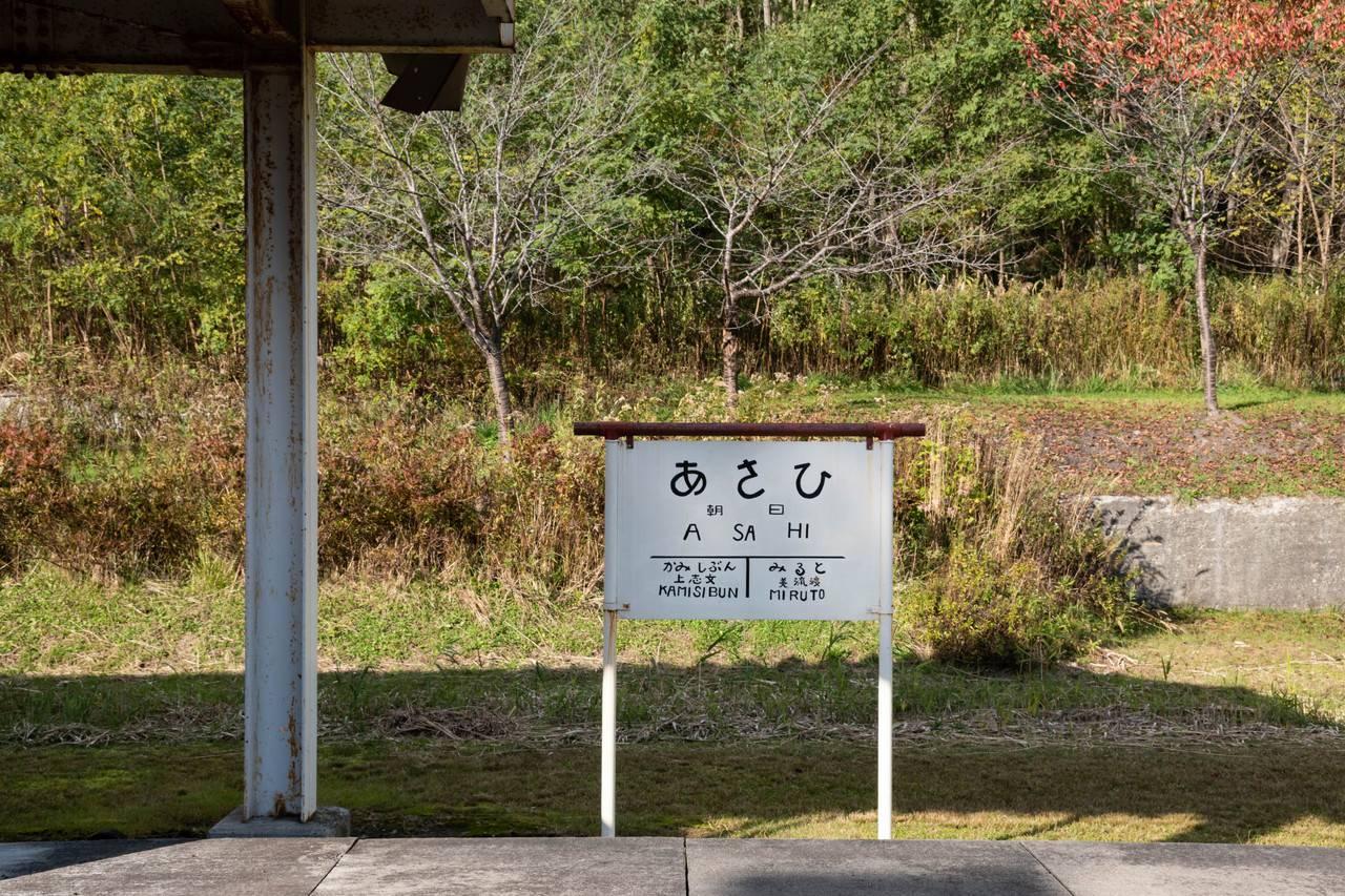 旧万字線朝日駅