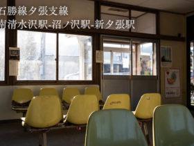 【北海道無人駅】石勝線夕張支線・南清水沢駅-沼ノ沢駅-新夕張駅