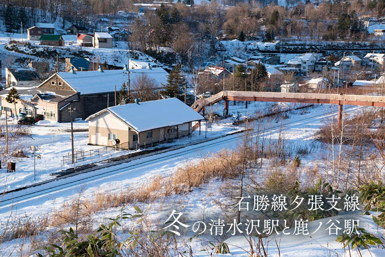 【北海道無人駅】石勝線夕張支線・冬の清水沢駅と鹿ノ谷駅