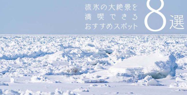 【ここ日本!?】流氷の大絶景を満喫できるおすすめスポット8選