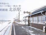 釧網線「北浜駅」は旅情溢れるオホーツク海に一番近い駅【北海道無人駅】