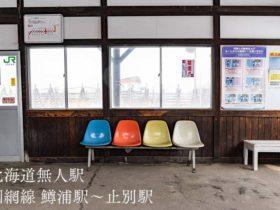 レトロ&旅情でいっぱい!釧網線鱒浦駅~止別駅【北海道無人駅】