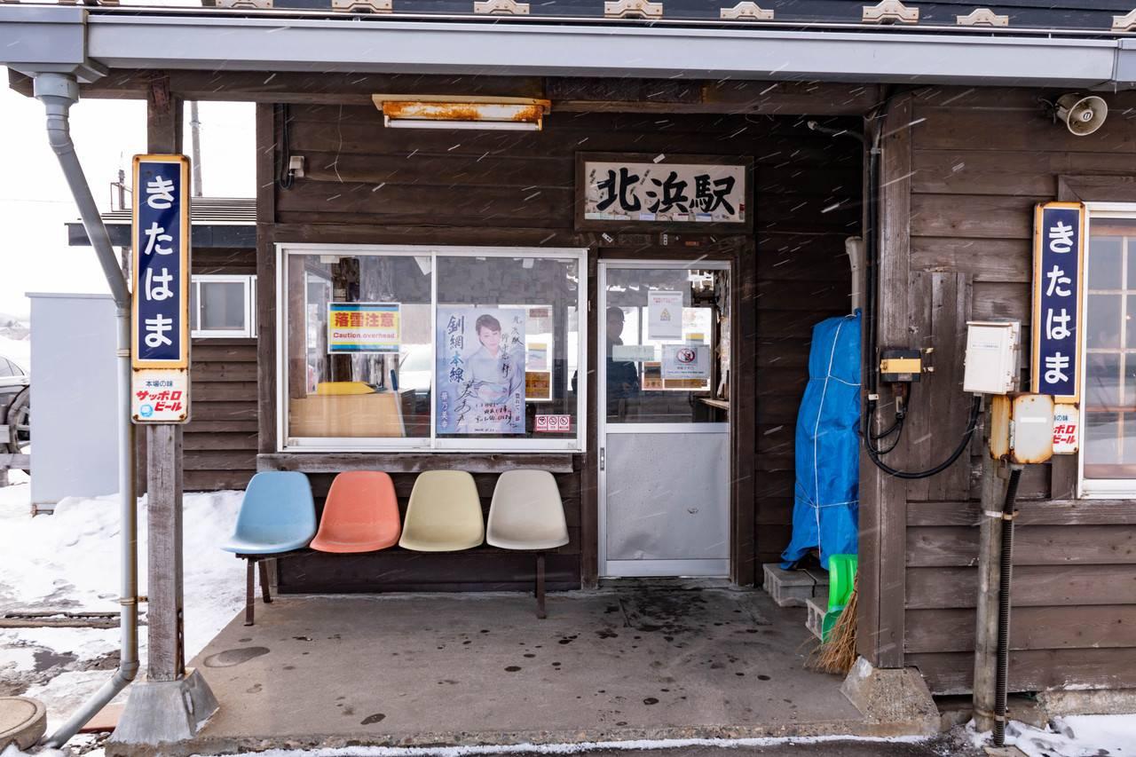 釧網線北浜駅