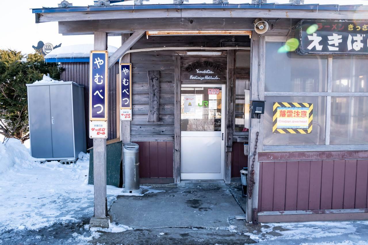 釧網線止別駅