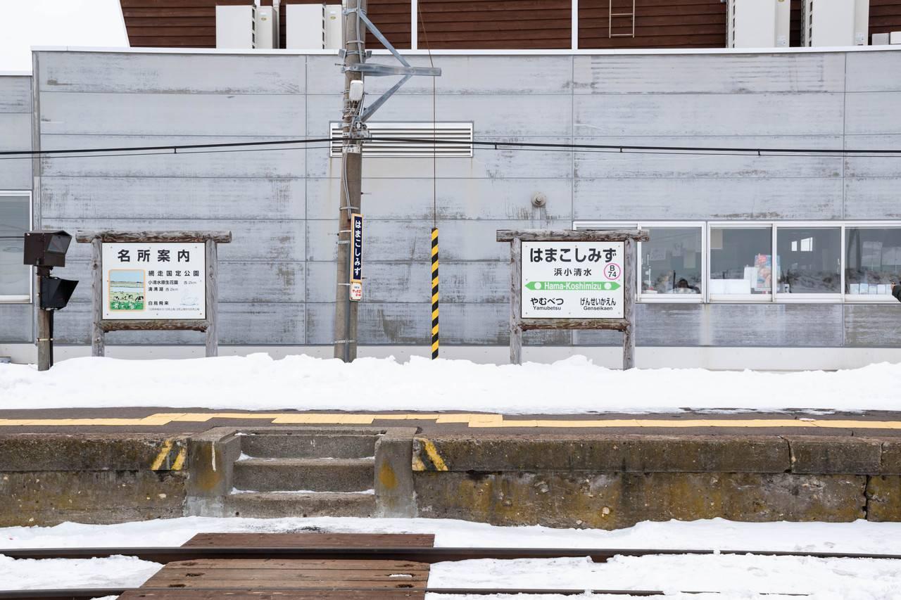 釧網線浜小清水駅