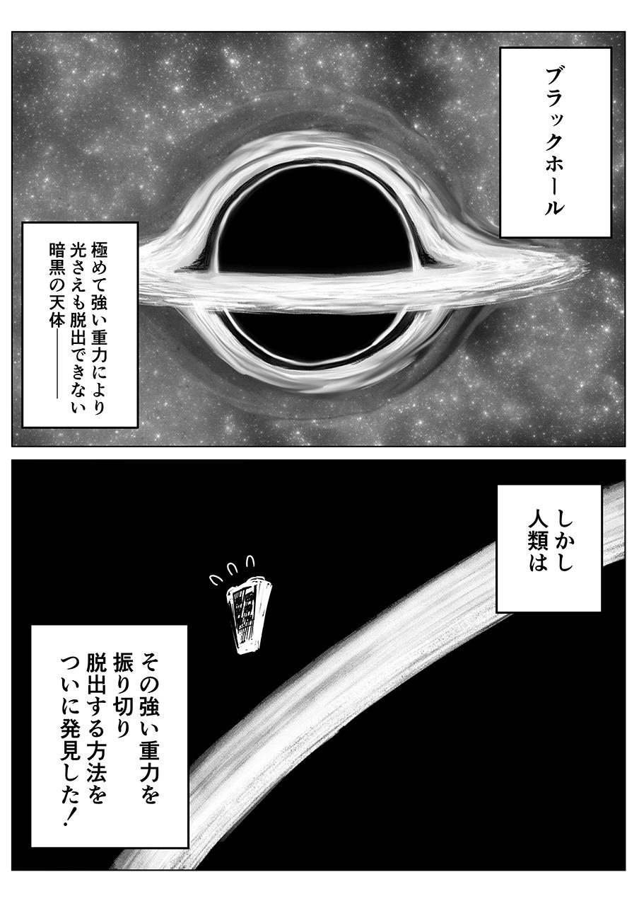 ブラックホールからの脱出