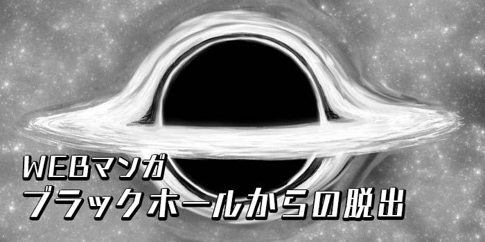 【WEB漫画】ブラックホールからの脱出