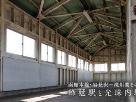 函館本線・岩見沢-滝川間その1、峰延駅と光珠内駅:北海道無人駅