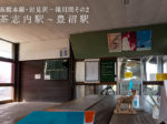 函館本線・岩見沢-滝川間その2、茶志内駅~豊沼駅:北海道無人駅