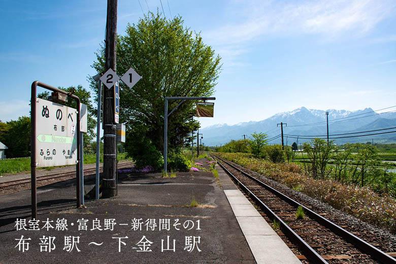 根室本線・富良野-新得間その1、布部駅~下金山駅:北海道無人駅