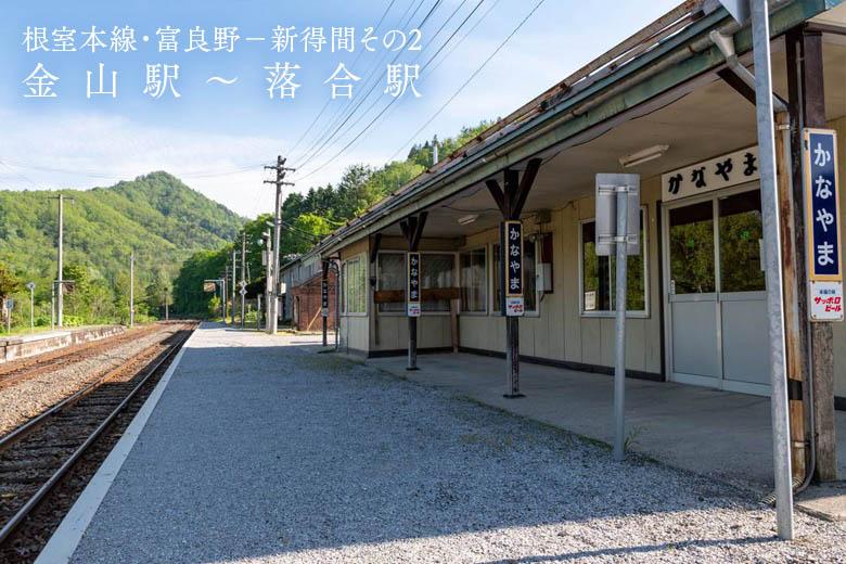 根室本線・富良野-新得間その2、金山駅~落合駅:北海道無人駅