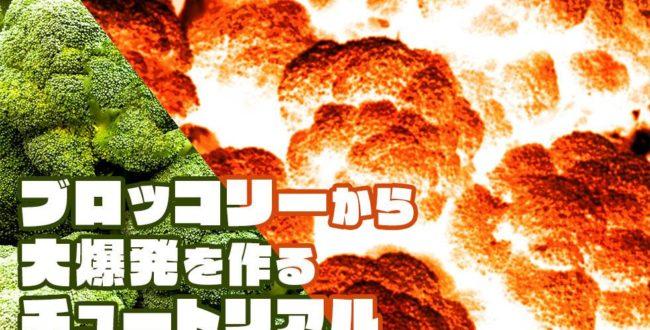 簡単!ブロッコリーから大爆発を作るチュートリアル:Photoshop