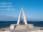 日本最北の地・宗谷岬の見所とノシャップ岬の夕日