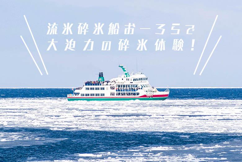 【網走】流氷砕氷船おーろらで大迫力の砕氷体験!