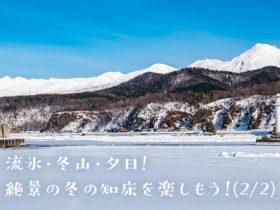 流氷・冬山・夕日!絶景の冬の知床を楽しもう!(2/2)