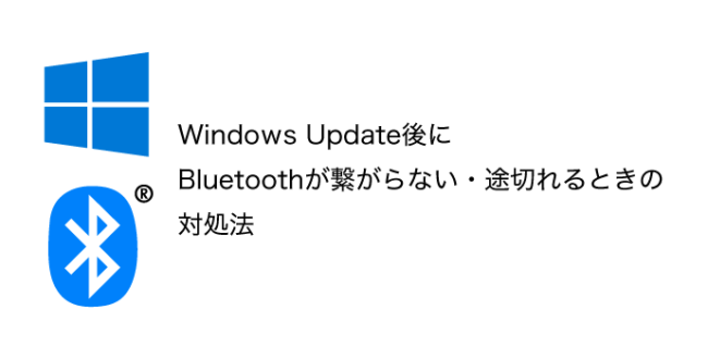 Windows Update後にBluetoothが繋がらない・途切れるときの対処法