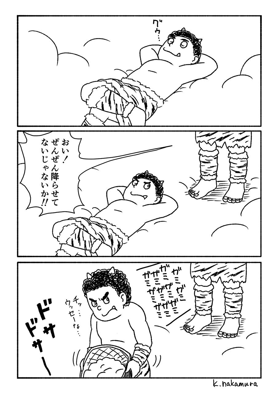 【漫画】2020年の雪担当