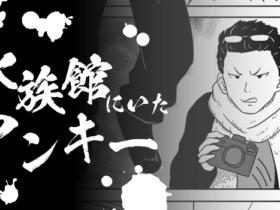 【漫画】水族館にいたヤンキー