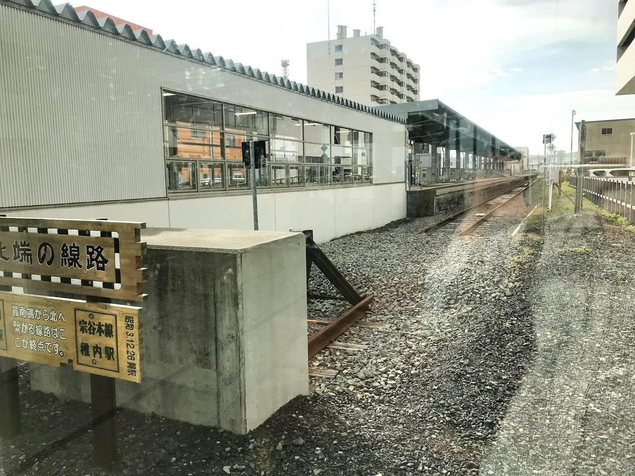 日本最北端の線路