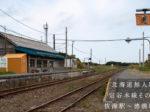 【北海道無人駅】宗谷本線その1・抜海駅~徳満駅