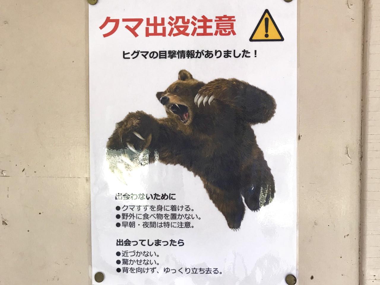 宗谷線・下沼駅