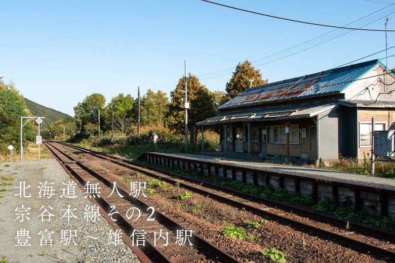 【北海道無人駅】宗谷本線その2・豊富駅~雄信内駅