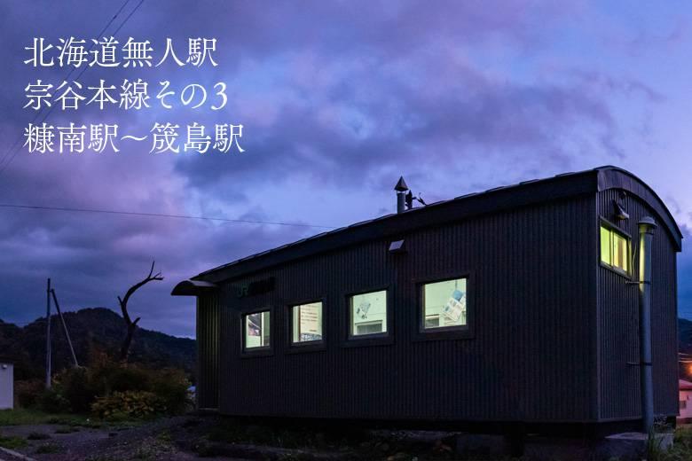 【北海道無人駅】宗谷本線その3 糠南駅~筬島駅
