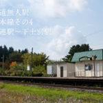 【北海道無人駅】宗谷本線その4 東風連駅~下士別駅