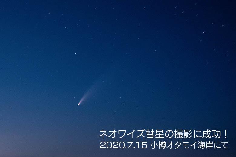 ネオワイズ彗星の撮影に成功!小樽オタモイ海岸にて