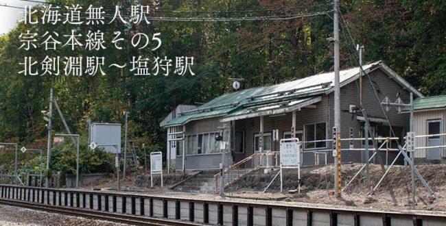 【北海道無人駅】宗谷本線その5 北剣淵駅~塩狩駅
