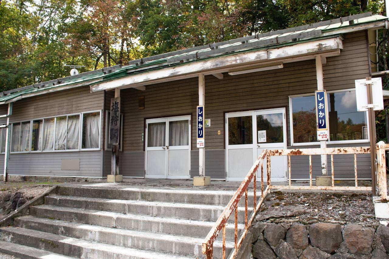 宗谷線・塩狩駅