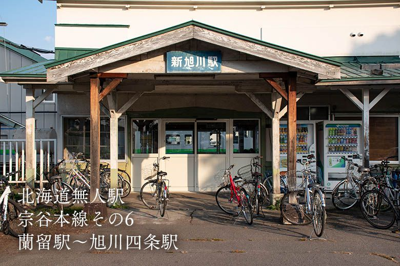【北海道無人駅】宗谷本線その6 蘭留駅~旭川四条駅