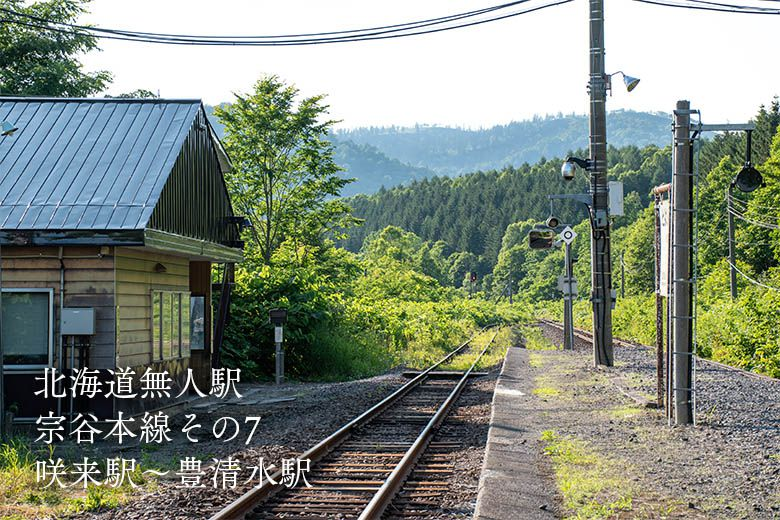 【北海道無人駅】宗谷本線その7 咲来駅~豊清水駅