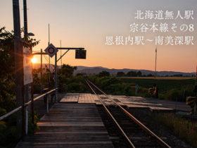【北海道無人駅】宗谷本線その8 恩根内駅〜南美深駅