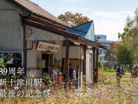 89周年を迎えた新十津川駅、最後の記念祭
