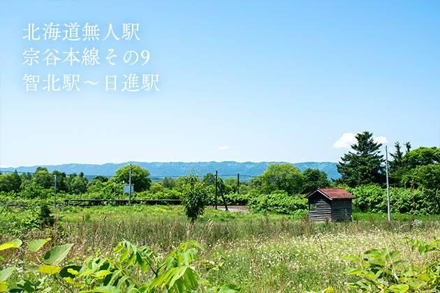 【北海道無人駅】宗谷本線その9 智北駅~日進駅