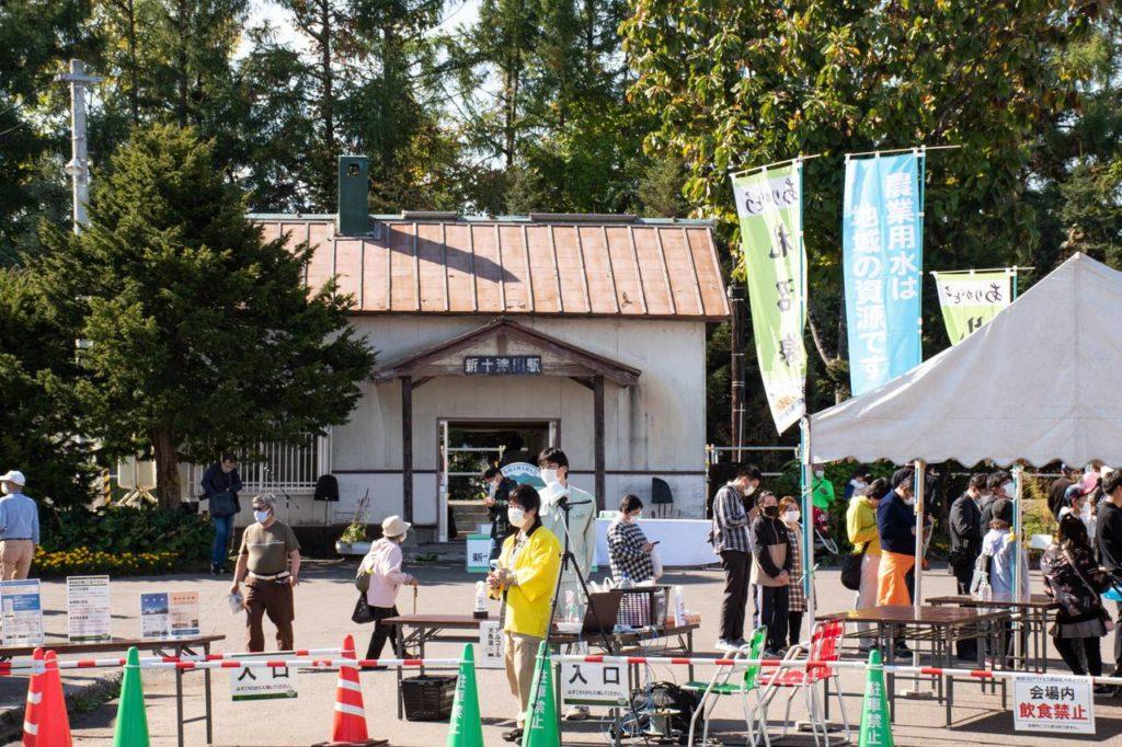 新十津川駅89周年記念
