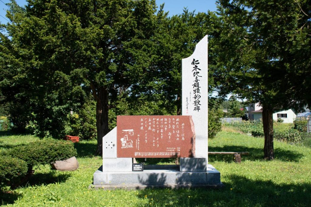 東滝川駅前の歌碑