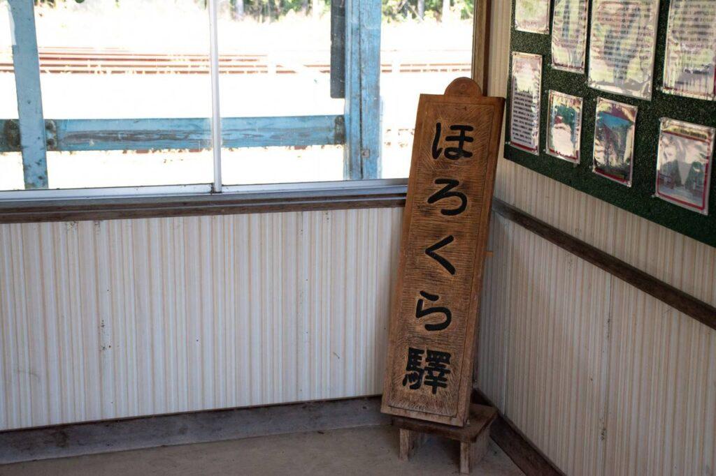 幌倉駅の看板