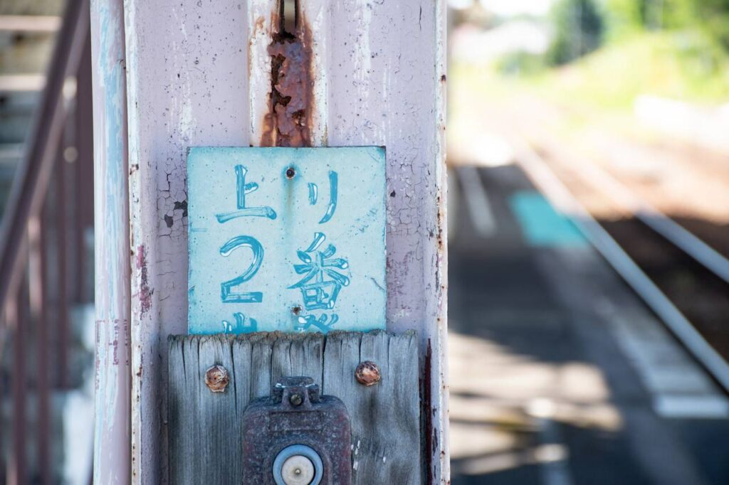 赤平駅ホーム